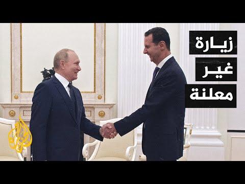 """في زيارة سرية.. الأسد يزور موسكو وبوتين يهنئه على فوزه """"الجيد"""" برئاسة سوريا"""