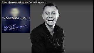 ПРИЛУЧНЫЙ*ДЕТИ*АКТЁРЫ МАЖОР 3 для Оф.группы ))