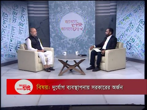 Jante Chai Janate Chai | দুর্যোগ ব্যবস্থাপনায় সরকারের অর্জন | 5 October 2020 | ETV