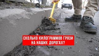 Сколько килограммов грязи на наших дорогах?