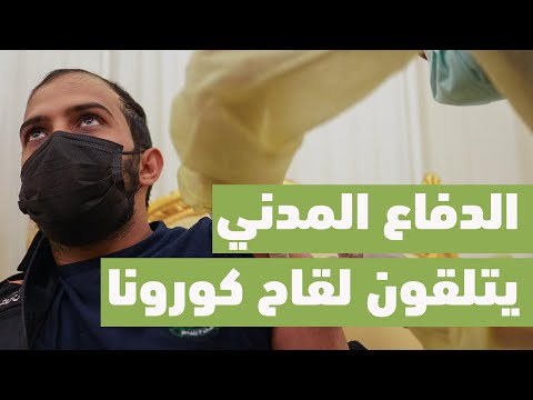 منسوبو المديرية العامة للدفاع المدني يتلقون لقاح فيروس كورونا