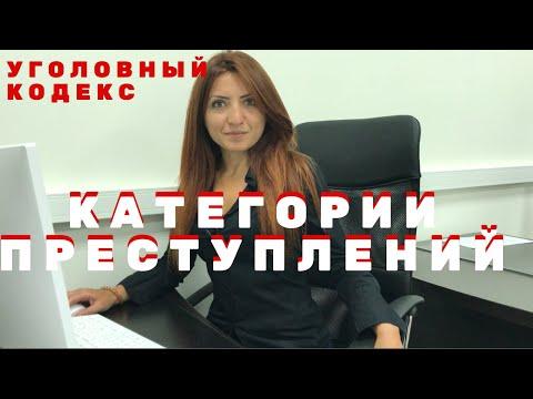 Категории преступлений. статья 15 Уголовный кодекс РФ