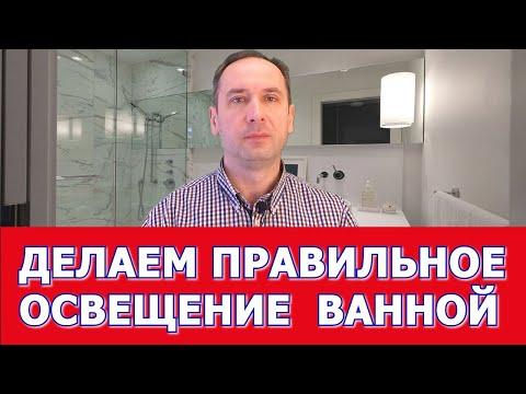 Как сделать правильное освещение в ванной и туалете.