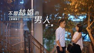 【微電影】不想結婚的男人   第二集
