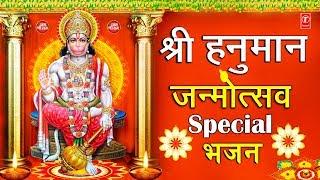 हनुमान जन्मोत्सव 2020,Hanuman Janmotsav,Hanuman Jayanti Special Bhajans2019,HARIHARAN,HARI OM SHARAN