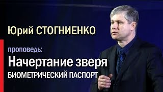Начертание зверя | Биометрический паспорт | 666 | Смотреть проповеди пастора Юрия Стогниенко онлайн
