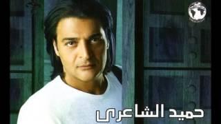 اغاني حصرية اخر صبرك يا قلبي حميد الشاعري تحميل MP3
