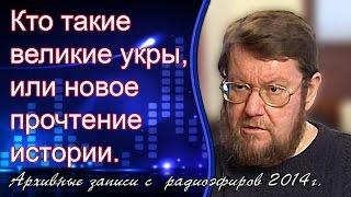 Евгений Сатановский: Кто такие великие укры, или новое прочтение истории.