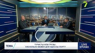 Туристы или грузы: насколько важен для Одессы порт?