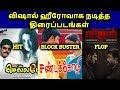 Actor Vishal Movies Hit? Or Flop? | தமிழ்