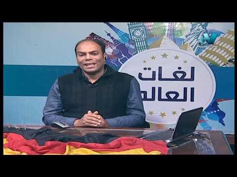 لغات العالم تعلم اللغة الألمانية الدكتور أشرف سمير 07-06-2019