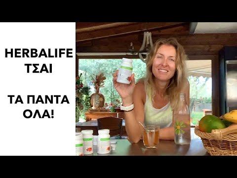 Herbalife Τσάι Βοτάνων: Μάθετε τα Πάντα!