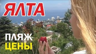 Ялта. Отдых. Цены. Крым 2016