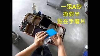 Kovax A砂使用 Kovax鷹牌A砂 靜電除塵  像新的一樣 Kovax Taiwan Assilex