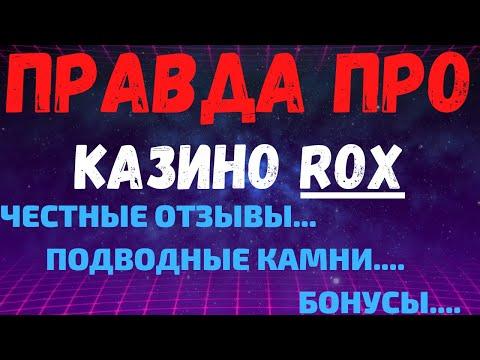 Обзор Rox казино и отзывы реальных игроков о Рокс