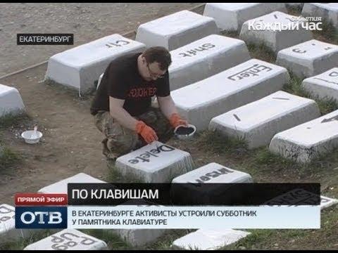 В Екатеринбурге перекрасили памятник кла