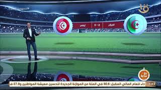 ربع ساعة   رياضة.. منتخب الجزائر ينتصر وديا على نظيرة التونسي في عقر داره بهدفين دون رد