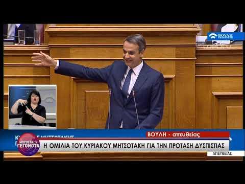 Η ομιλία του προέδρου της ΝΔ Κυριάκου Μητσοτάκη στην Ολομέλεια   8/5/2019   ΕΡΤ
