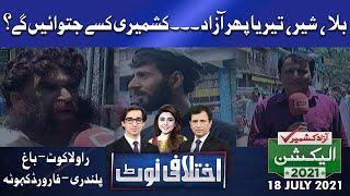 Ikhtalafi Note   AJK Election Special   Habib Akram   Saad Rasul   18 July 2021