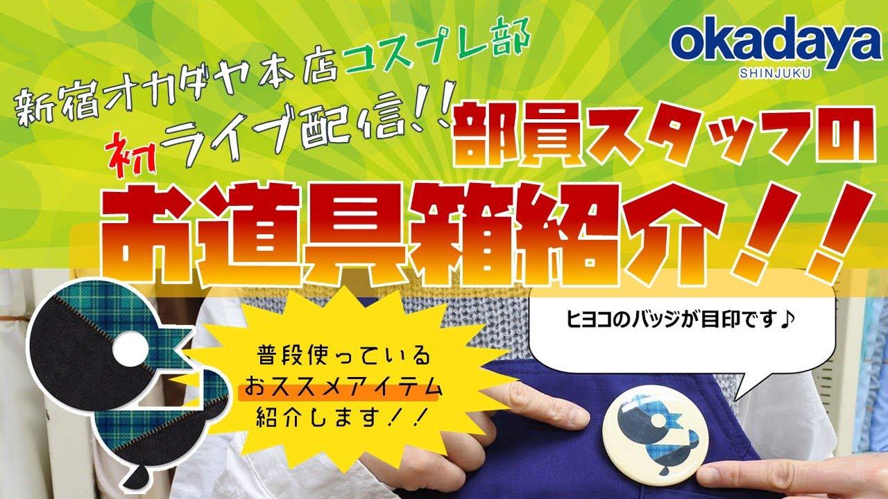 【新宿オカダヤ本店ライブ】コスプレ部員のお道具箱紹介♪