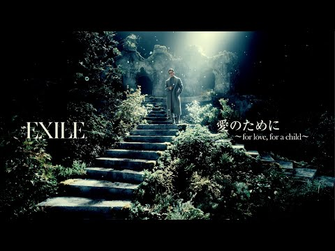 EXILE - Ai no tameni ~for love, for a child~