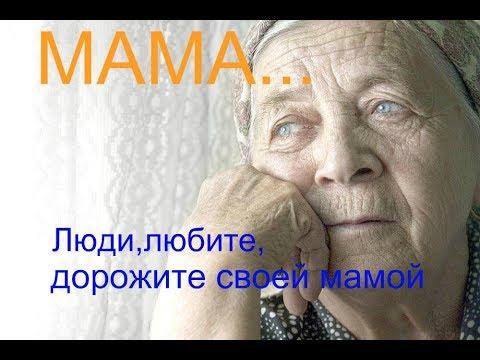 МАМА... Дорожите ,люди,мамами