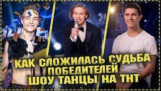 Танцы на тнт 5 сезон - Как сложилась судьба победителей шоу / выпуск от 10.11.18 10 ноября 2018