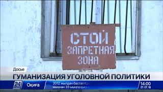 Кто может рассчитывать на предстоящую амнистию в Казахстане