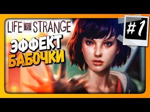 Life Is Strange Прохождение #1 ✅ ЭПИЗОД 1 - ЭФФЕКТ БАБОЧКИ!