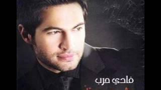 فادي حرب مش بس بحبك khaldoun zahda