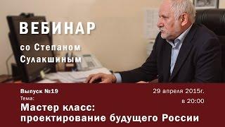 Мастер класс: проектирование будущего России