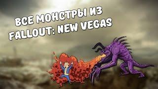 Монстры из Fallout: New Vegas!