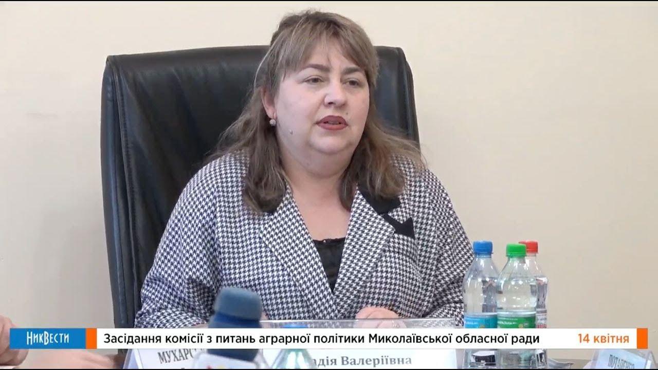 Комисия Николаевского облсовета по вопросам АПК