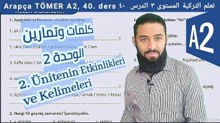 تومر A2 الدرس (40) تمارين وكلمات الوحدة الثانية   تعلم اللغة التركية المستوى الثاني