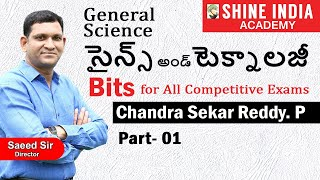 General Science and Science & Technology (Telugu) Bits | Part-1 | 13-07-2020 | Shine India Academy
