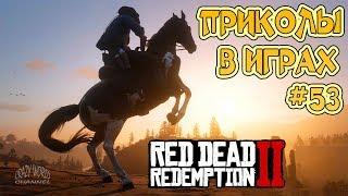 ПРИКОЛЫ В ИГРАХ 2018 СМЕШНЫЕ МОМЕНТЫ В Red Dead Redemption 2 ИГРОВЫЕ ПРИКОЛЫ И БАГИ В RDR 2 #53