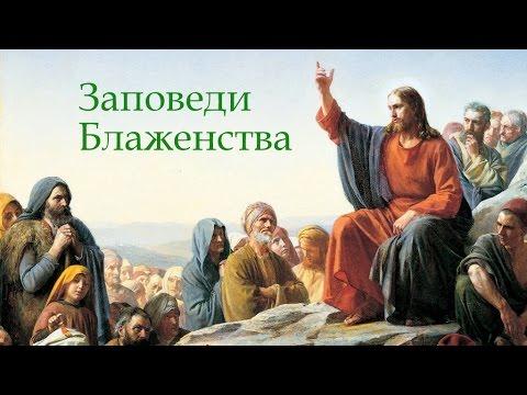 Заповеди Блаженства (Валаамский хор и ТК «Союз»)