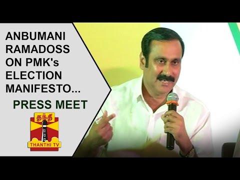Anbumani-Ramadoss-on-PMKs-Election-Manifesto-and-its-Key-Points-Full-Press-Meet--Thanthi-TV
