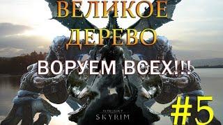 5 Skyrim - SLMP-GR - ВЕЛИКОЕ ДЕРЕВО