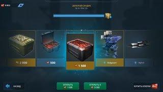 War Robots -Открываем  30 сундуков по 1000 ключей!!!