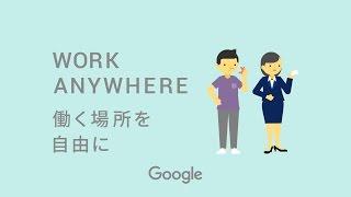 WomenWill:働き方改革実践トレーニングWorkAnywhere働く場所を自由に