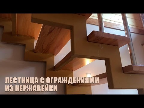 Лестница с ограждениями из нержавейки