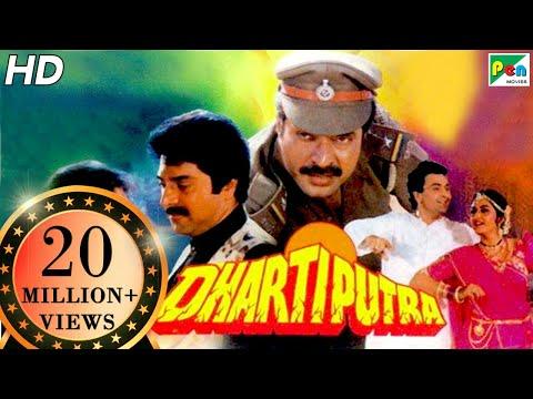 Dhartiputra | Full Movie | Mammootty Danny Denzongpa Jayapradha Rishi Kapoor