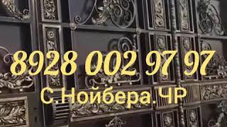 Нойбер Кованные Ворота Делаем Только Качественную работу Работу