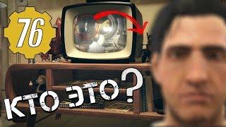 Fallout 76 - Главный Секрет Трейлера!