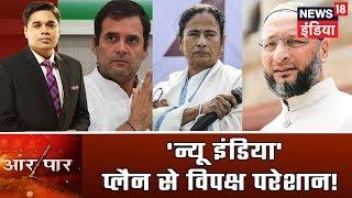 मोदी सरकार का फ्यूचर प्लैन, 'न्यू इंडिया' से विपक्ष परेशान! | Aar Paar Amish Devgan के साथ