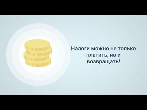 Как вернуть деньги с покупки жилья, обучения и лечения. Декларация 3-НДФЛ