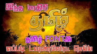 tamil fonts collection ttf free download - मुफ्त