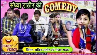 Sandhya Camedy Hirapur Bundeli Lokgeet Program Sachin Sandhya Rathore Damoh