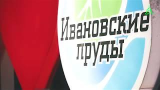 Парку культуры и отдыха «Ивановские пруды» сегодня исполнилось полгода!